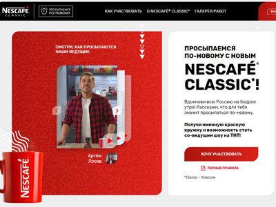 Конкурс «Просыпаемся по-новому с новым NESCAFÉ CLASSIC!»