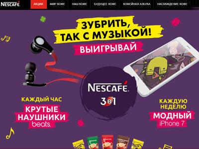 Акция «Nescafe 3в1 в Магните»