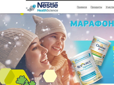 Акция Nestle «Марафон подарков»