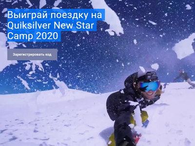 New Star Camp 2020