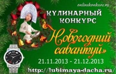 новогодний кулинарный конкурс