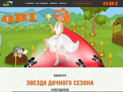 Конкурс OBI: «Звезда дачного сезона c ОБИ»