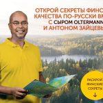 Акция «Oltermanni» «Секреты финского качества по-русски!»