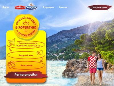 Акция PODRAVKA и VEGETA «Выиграй поездку в Хорватию!»