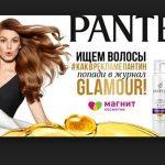 Творческий конкурс «Ищем волосы как в рекламе «Pantene»!»