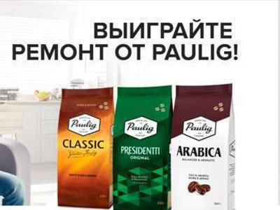 Акция «Выиграйте ремонт от Paulig»