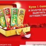Акция Pringles: «Вкусное путешествие»