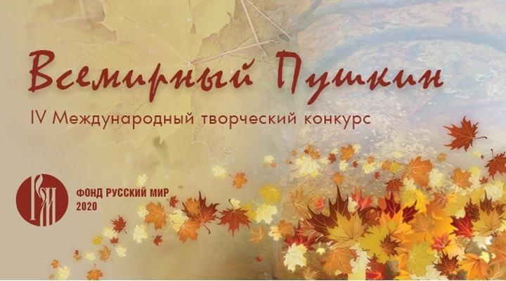 4-ый международный творческий конкурс «ВСЕМИРНЫЙ ПУШКИН»