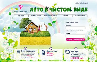 Reckitt Benckiser проводит конкурс Лето в чистом виде!