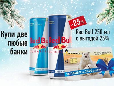 Акция «Red Bull®» «Выиграй топливо»