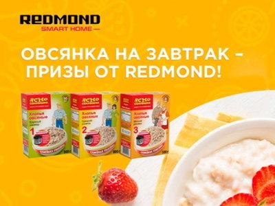 Акция «Овсянка на завтрак – призы от REDMOND!»