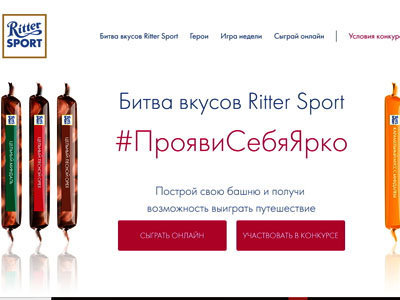 Акция «Битва вкусов Ritter Sport»