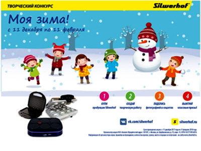Конкурс Silwerhof «Моя зима!»