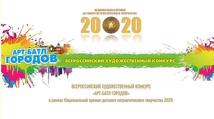 Всероссийский художественный конкурс «АРТ-БАТЛ ГОРОДОВ»