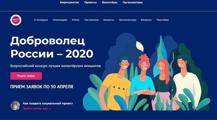 Slider Доброволец России – 2020