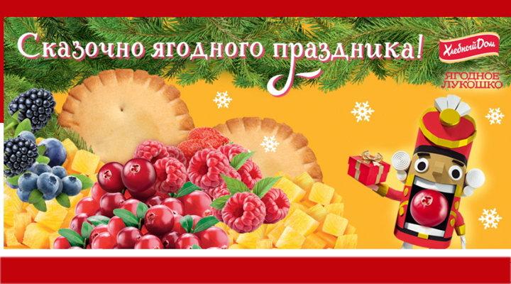 Конкурс «Встречай зиму с Ягодным Лукошком»