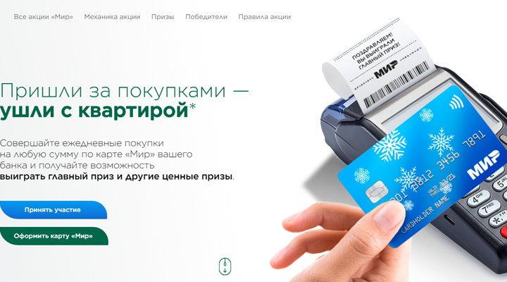 Акция «Пришли за покупками – ушли с квартирой» для держателей банковских карт «Мир»