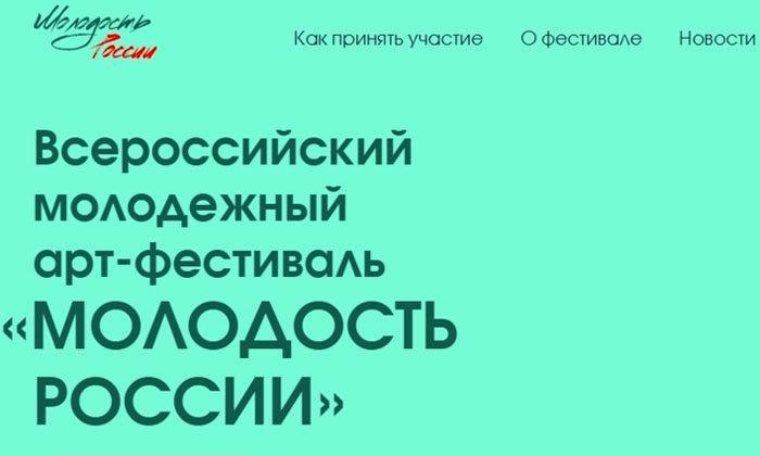 Всероссийский молодежный арт-фестиваль «Молодость России»