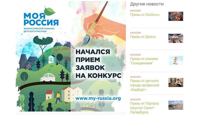 Творческий конкурс Моя Россия