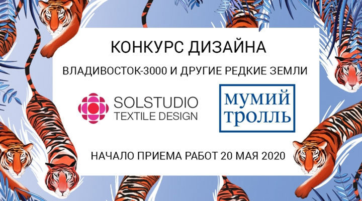 Конкурс дизайна  «Владивосток -3000 и другие Редкие Земли»