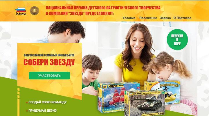 Всероссийский семейный конкурс-игра «СОБЕРИ ЗВЕЗДУ»