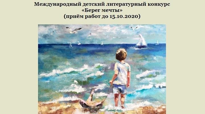 Международный детский литературный конкурс «Берег мечты»