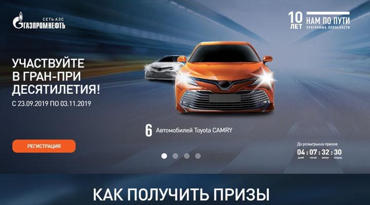 Акция Газпрома «ГРАН-ПРИ ДЕСЯТИЛЕТИЯ»