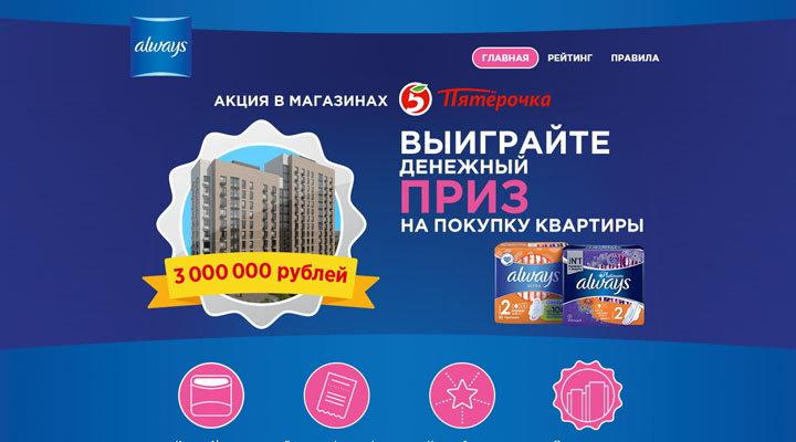 Акция «Купите Always и выиграйте денежный приз на покупку квартиры!»