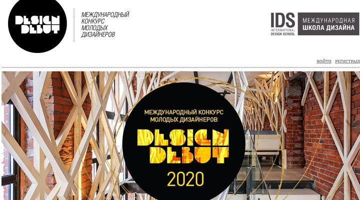 Международный конкурс «Дизайн-Дебют» 2020