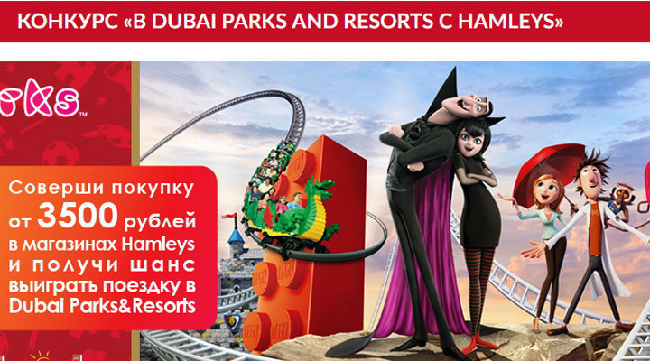 Конкурс «В Dubai Parks and Resorts с Hamleys»