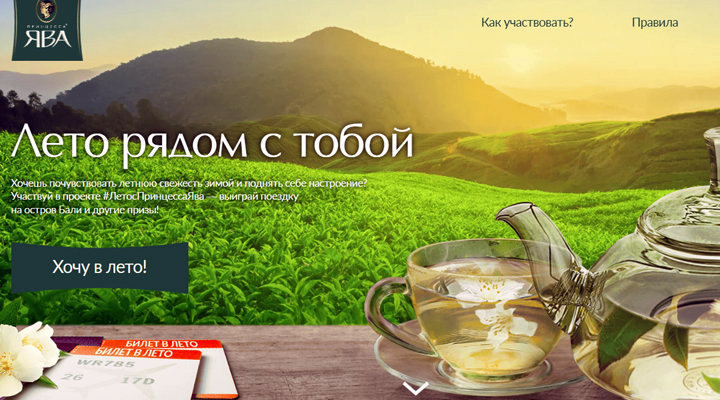Акция «Лето рядом с тобой!» чайного бренда «Принцесса Ява»