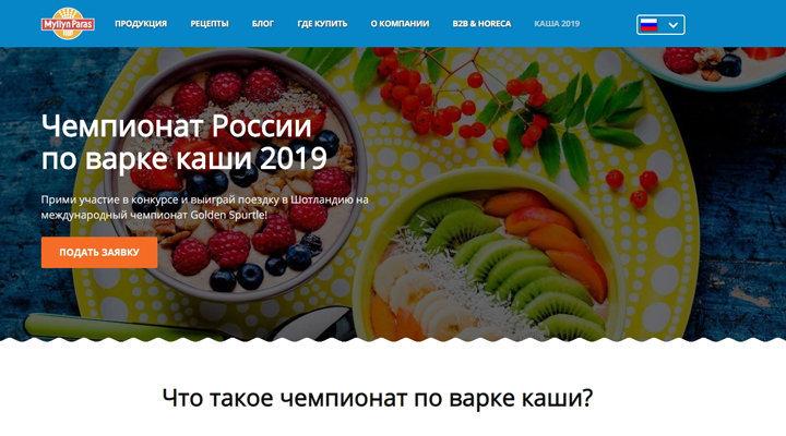 Кулинарный конкурс Чемпионат России по варке каши 2019