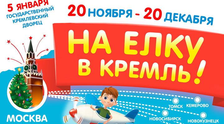 Акция «На Кремлевскую Ёлку вместе с Kinder и Мария-Ра»