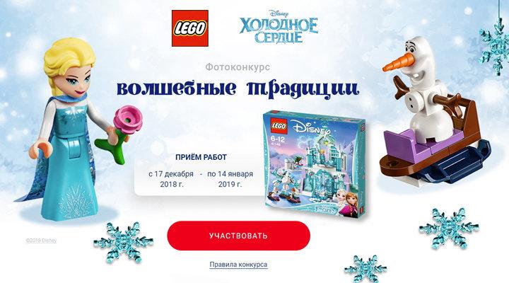 Конкурс Cобери елочную игрушку с использованием кубиков LEGO ®