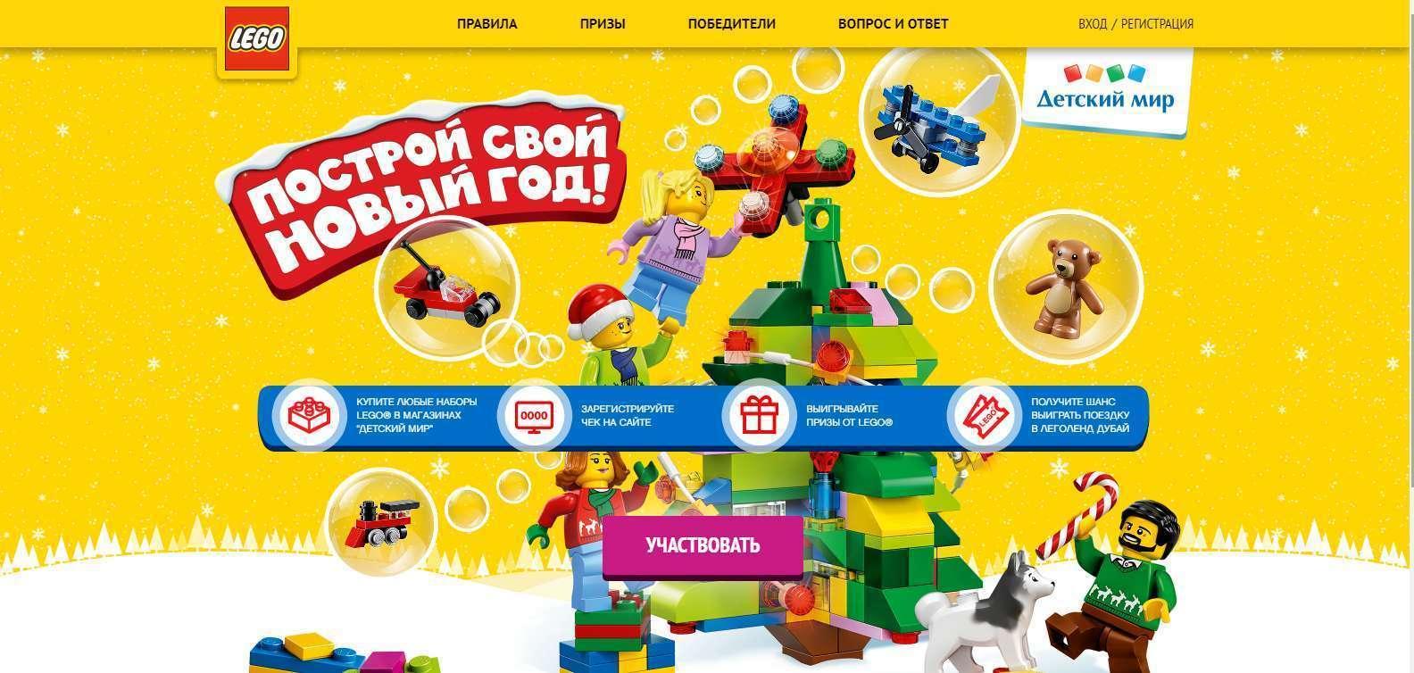 Акция «LEGO — Построй свой Новый Год»