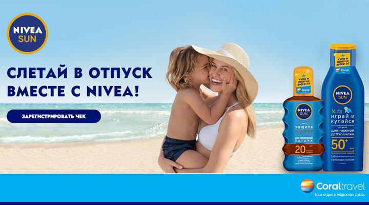 Акция  «Слетай в отпуск вместе с NIVEA SUN». 2