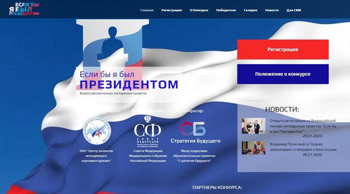 Всероссийский конкурс «Если бы я был Президентом»