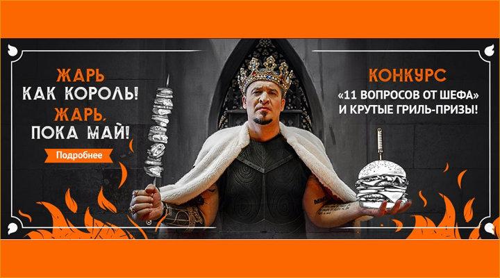Конкурс Король гриля «11 вопросов от шефа»