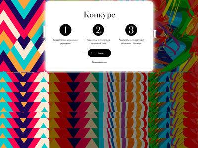 Творческий конкурс «Swarovski Remix»
