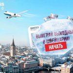 Акция Swiss Image: «Выходные в Швейцарии»