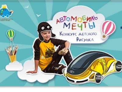 Конкурс Toyota «Будущее начинается с мечты!»