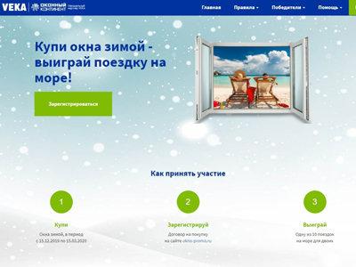 Акция «Купи окна зимой – выиграй поездку на море!»