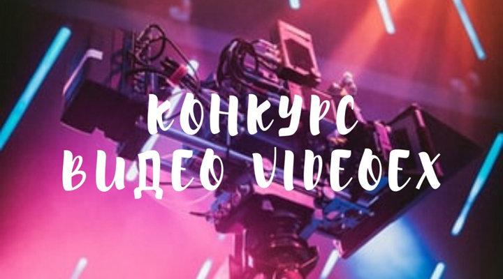 Фестиваль VIDEOEX 2020