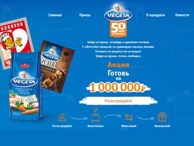 Акция от Vegeta «Готовь на миллион»