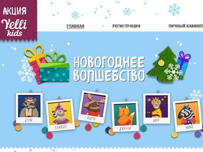 Акция «Новогоднее волшебство с Yelli Kids!»