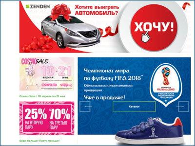 Акция ZENDEN Купи обувь и выиграй автомобиль