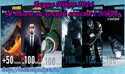 Акция Nikon