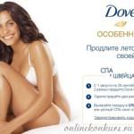 aczii-Dove-2013