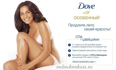 Акции и призы от Dove, SPA-процедуры в Швейцарии!