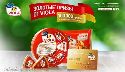 Промо акция «Золотые призы от Viola», 100 000 рублей ежемесячно!